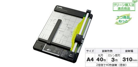 裁断機 ディスクカッター(A4)【smtb-MS】【メール便不可】