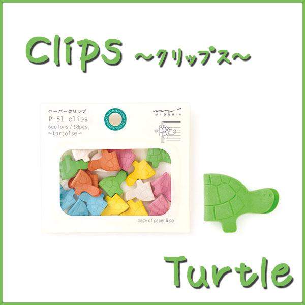 亀のカラフルで可愛いクリップ♪ Clips クリップス カメ(6色×3:18個入り)【メール便可】 [M便 1/10]