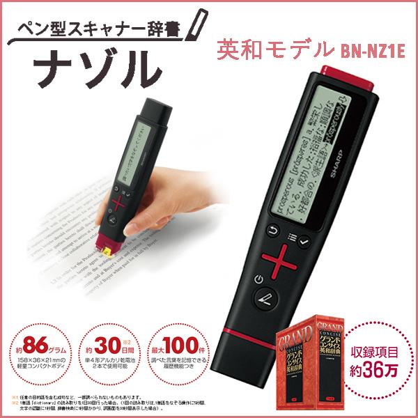 ペン型スキャナー辞書 《ナゾル》(英和モデル)電子 翻訳【送料無料】【メール便不可】