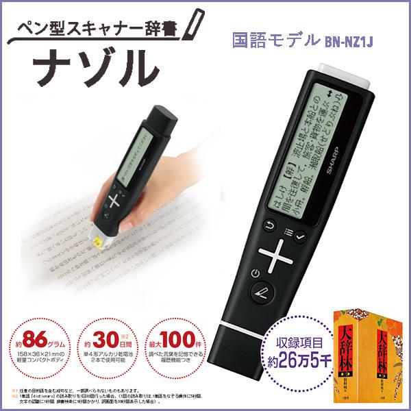ペン型スキャナー辞書 《ナゾル》(国語モデル)電子 翻訳【送料無料】【メール便不可】