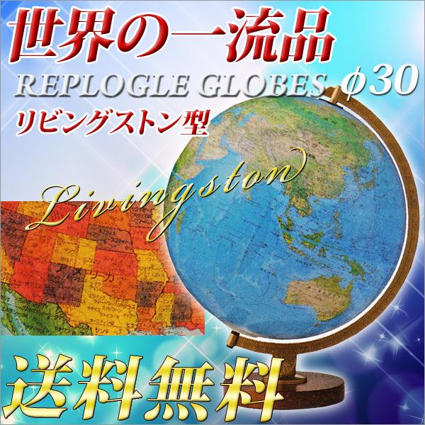 地球儀 子供用 リプルーグル地球儀 The Livingston リビングストン型 日本語版//【メール便不可】