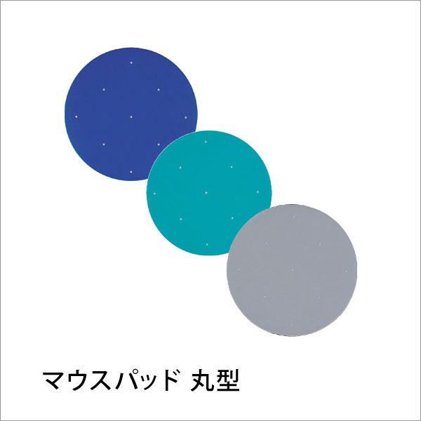 PC関連 PC用品 マウスパッド 丸型【メール便可】 [M便 1/4]