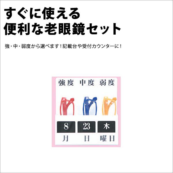 眼鏡 老眼鏡 老眼鏡セット カレンダー付 RKS-22-K【メール便不可】