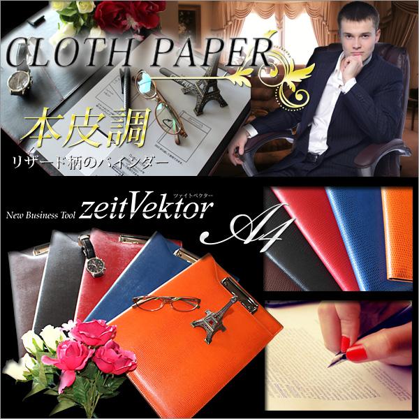 《5枚セット》クリップファイル a4 レザー調 クリップボード バインダー おしゃれ Zeit Vektor *CLOTH PAPER* A4【メール便不可】