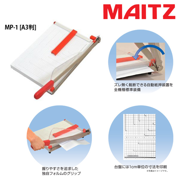 裁断機 ペーパーカッター A3 安全 使いやすい オフィス用品 日本製 送料無料 【メール便不可】