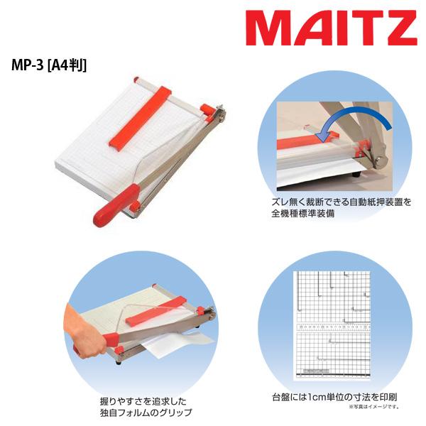 裁断機 ペーパーカッター A4 安全 使いやすい オフィス用品 日本製 送料無料 【メール便不可】