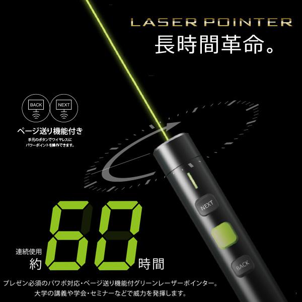 【お取寄】レーザーポインター for PC《GREEN》 PC関連 PC用品 レーザーマウス・指示棒 緑色レーザーポインター ページ送り機能付【ELP-GP30】【メール便不可】