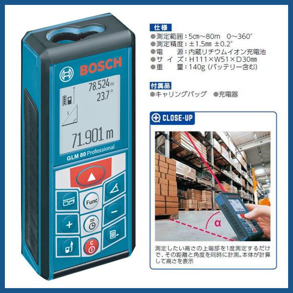 【お取寄】 レーザー距離計 BOSCH 距離 面積 容積 壁面積 連続測定 ピタゴラス 傾斜測定 【送料無料】 【レクノス】 【05P03Dec16】 【メール便不可】