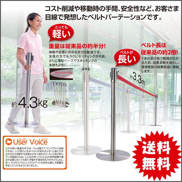 【送料無料】【お取寄】軽量!ベルトパーテーションLight ベルトストッパー付き 《ベルト長さ約3.3m/重量4.3kg》仕切り パーテンション 鉄柱【代引き不可】 【メール便不可】