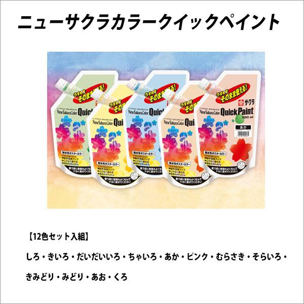 ポスターカラー サクラクレパス クイックペイント 550ml 12色セット【メール便不可】