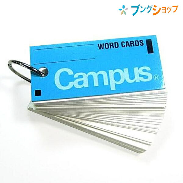 暗記用品 キャンパス タンゴカード 画 コクヨ 紙質は画用紙です キャンパス単語カード中青 人気 人気ブランド おすすめ タン-101B 使い勝手が良い より明るい色 画用紙 試験勉強