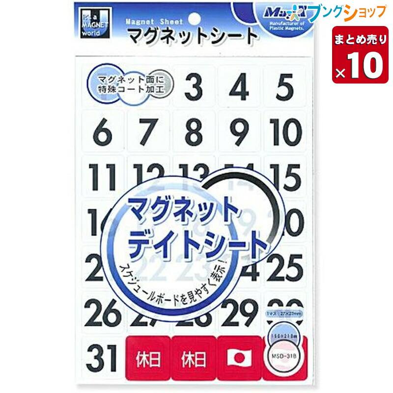 スケジュールボードの日付表示に使用します 【10個まとめ売り】マグエックス マグネット デイトシート大 スケジュールボードに簡単に貼れる MSD-31B 業務用