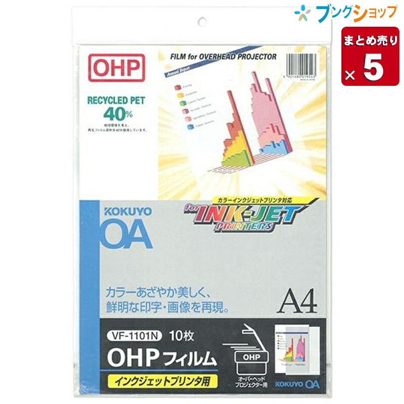 【5冊まとめ売り】【送料無料】コクヨ オフィス用品 鮮明な印字画像 染料インク専用 再生PETフィルム OHPフィルムインクジェット用 VF-1101N 業務用