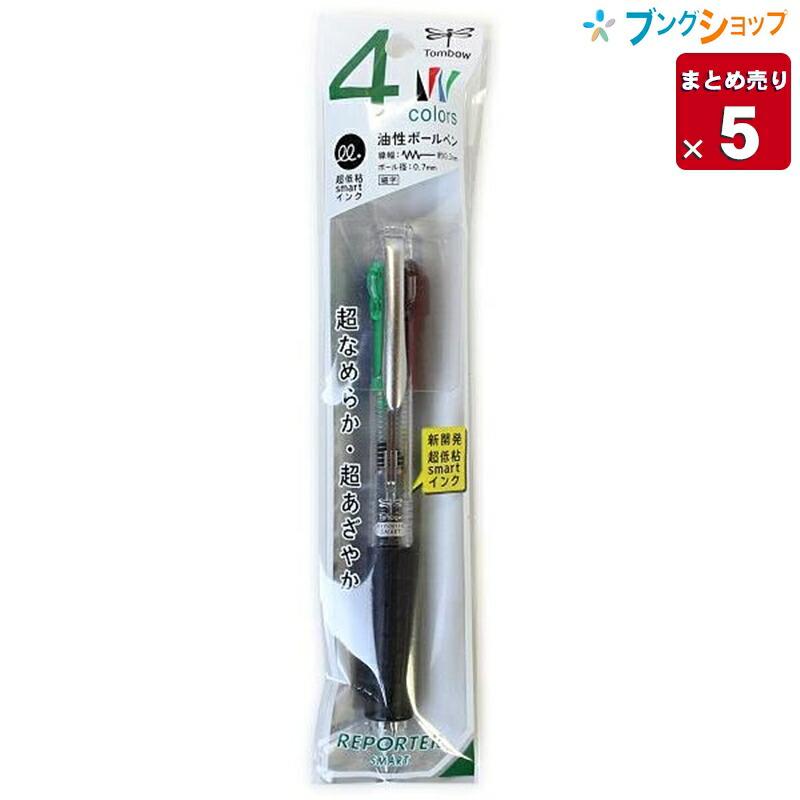 低粘度 油性ボール 4色ボールペン 訳あり商品 リポーター スマート4 トンボ 超低粘smartインク搭載の黒 赤 青 送料無料 業務用 FCC-134B 透明 5本まとめ売り 緑の4色ボールペン 多色ボールペン 4色BPリポータースマート4 トンボ鉛筆 卓越