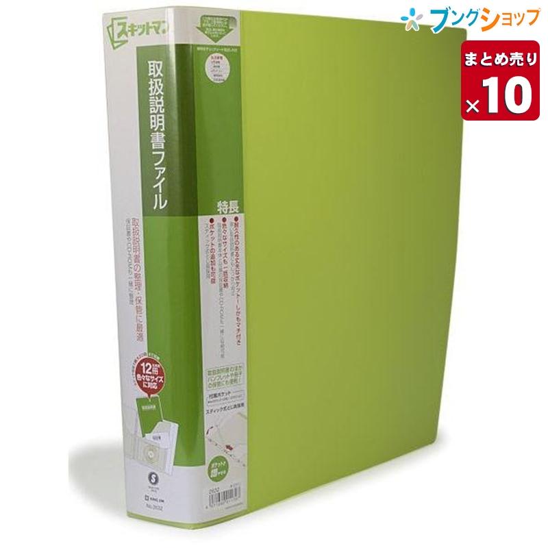 【10セットまとめ売り】 【送料無料】 キングジム 取扱説明書ファイル 取扱説明書ファイル 2632黄緑