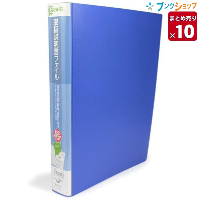 【10冊まとめ売り】【送料無料】キングジム 取扱説明書ファイル 取扱説明書ファイル 青 2633アオ 業務パック