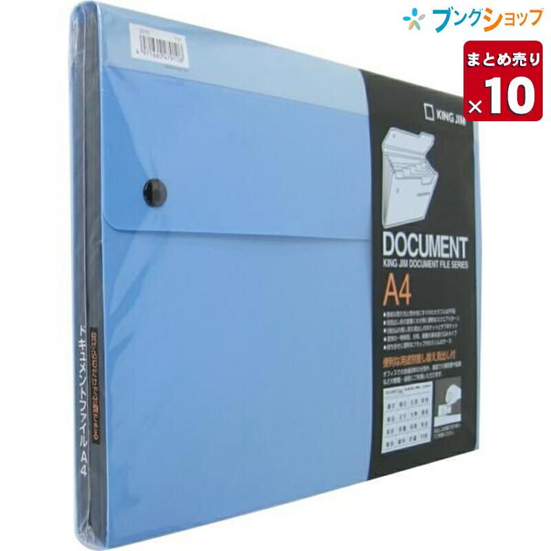 【10セットまとめ売り】 【送料無料】 キングジム キャリングバッグ ドキュメントファイル6ポケットA4 2270青