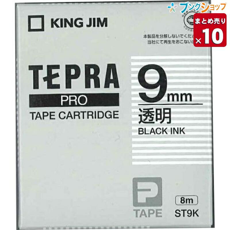 【10個まとめ売り】【送料無料】キングジム テプラテープ テプラPROテープ透明黒文字9mm ST9K 業務パック
