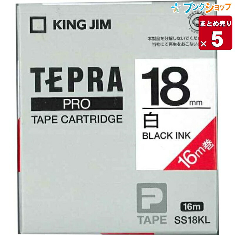 【5個まとめ売り】【送料無料】キングジム テプラテープ テプラPROテープ白黒文字18mm SS18KL 業務用
