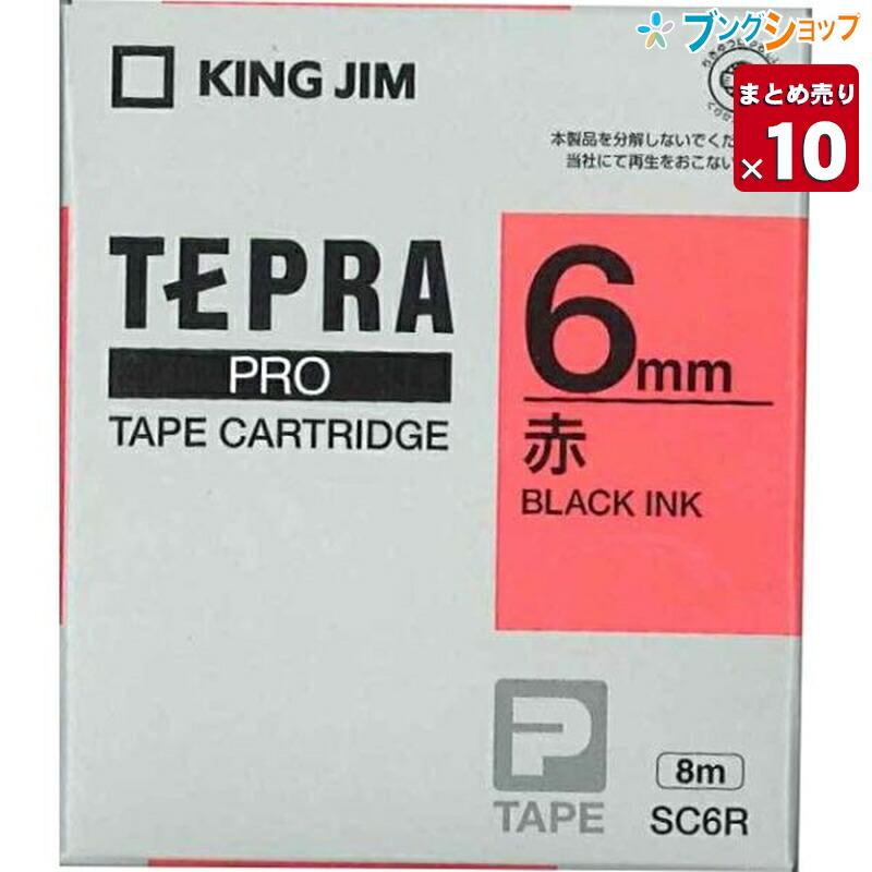 【10セットまとめ売り】 【送料無料】 キングジム テプラテープ テプラPROテープ赤黒文字6mm SC6R