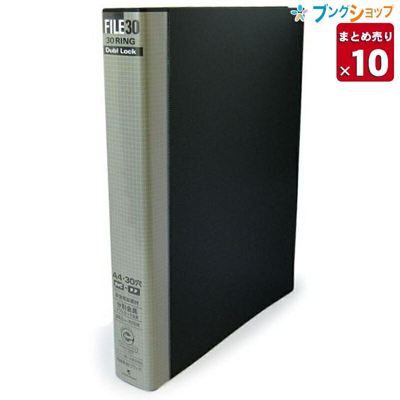 【10冊まとめ売り】【送料無料】マルマン バインダーノート Wロックファイル F949R-05 業務パック