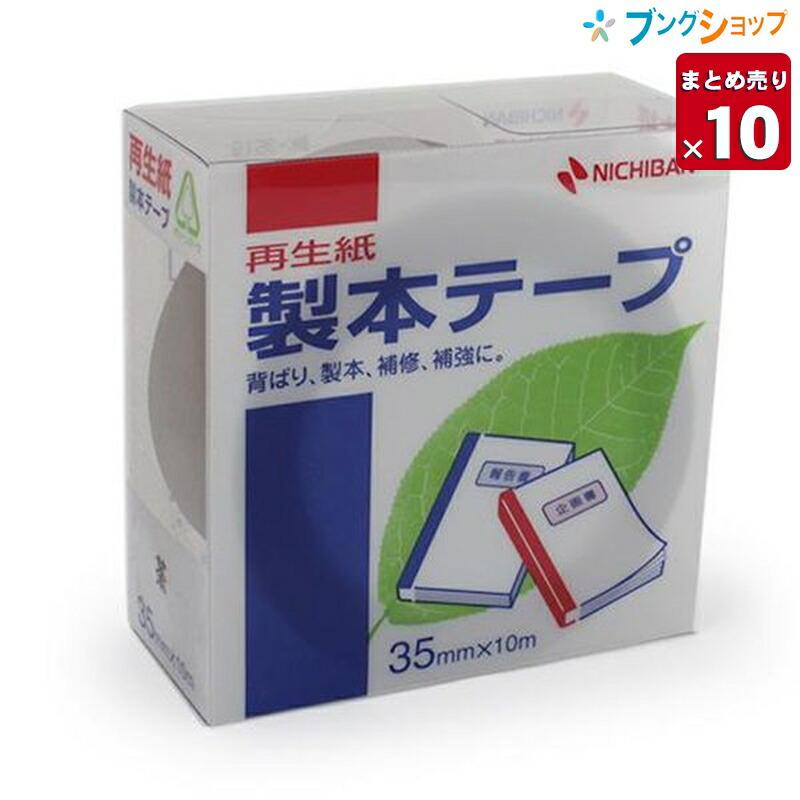 【10個まとめ売り】【送料無料】ニチバン セイホンテープ 製本テープ BK-35茶 業務用