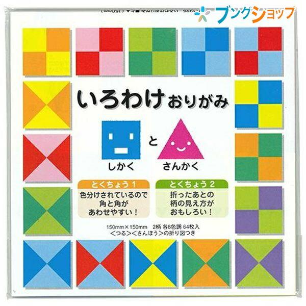 四角と三角の柄の折り紙で折るときに目印となって折りやすい ショウワグリム いろわけオリガミと△ 231325 折紙 ギフ_包装 さんぽう 8色調 折り図 年末年始大決算