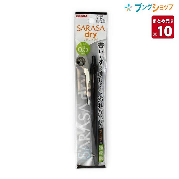 2020 sarasa dry ボールペン 数量は多 ゼブラ 書いてすぐ触れても汚れない あざやかでくっきりとした筆記線 10本まとめ売り ゲルインクボールペン サラサドライゲルインクボールペン 左利きの人に P-JJ31-BK 下書きを消したい時 上質筆感くっきり鮮やか 送料無料 黒 軽やかな書き味 0.5 超速乾のドライジェル