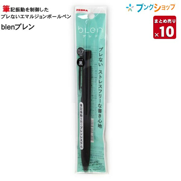 筆記振動を制御することを追求して開発されたボールペン 10本まとめ売り ゼブラ しっかり濃く 筆記振動を制御したブレないエマルジョンボールペン 新作 割引も実施中 ブレン 0.7mm ボールペン blen ぶれない 送料無料 黒軸 黒インク P-BA88-BK