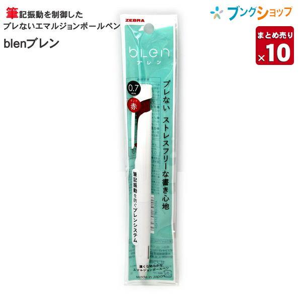 筆記振動を制御することを追求して開発されたボールペン 10本まとめ売り ゼブラ しっかり濃く 筆記振動を制御したブレないエマルジョンボールペン 4年保証 ブレン 0.7mm 白軸 送料無料 ボールペン blen ぶれない 赤インク 商品追加値下げ在庫復活 P-BA88-R