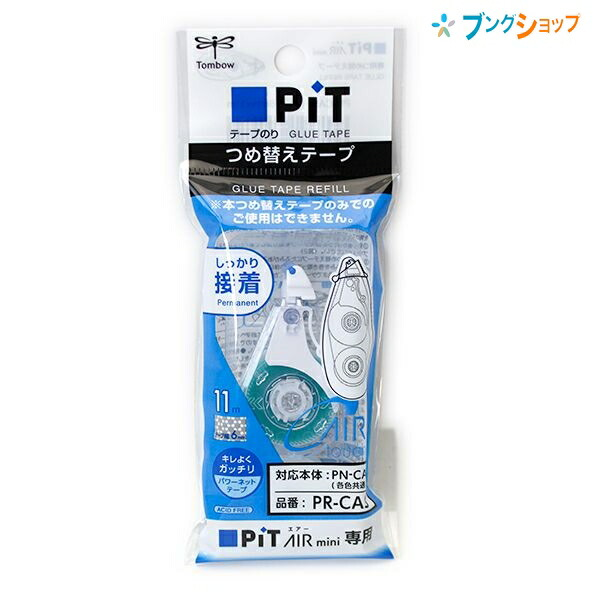 PIT 捧呈 エアーミニテープのり専用カートリッジ 送料0円 トンボ鉛筆 テープのりカートリッジ つめ替えカートリッジ PR-CAS ピットエアーミニ