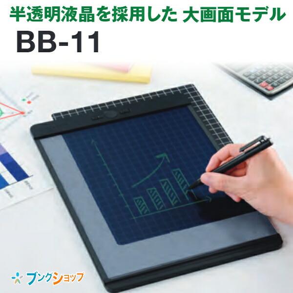 半透明液晶を採用した大画面モデル キングジム 超目玉 ブギーボード 黒 通常便なら送料無料 BB-11クロ BoogieBoard 13.8インチ 5万回書き換え専用スタイラス付き H231×D5×W328mm 電池交換可能 スイスイ書いてパッと消せる