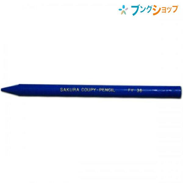 サクラクーピー サクラクレパス 折れにくく、消しやすい全部が芯の色鉛筆 サクラクレパス クーピーペンシル 単色 バラ売り 青 JFY#36 折れにくい 消しやすい 全部が芯の色鉛筆