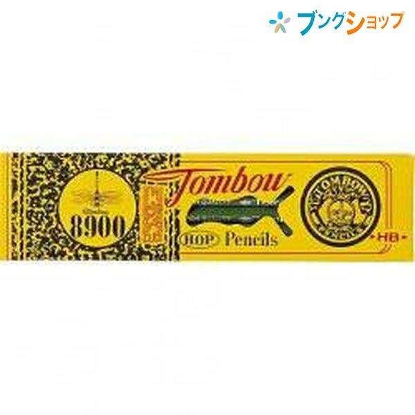 鉛筆8900 NO-8900-2B