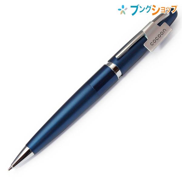 筆記具 贈答品 メーカー公式ショップ HCO-150R-L パイロット シャープペン シャープ コクーン0.5mm ブルー 太めの軸径 重量感 光沢あるカラー 未来を描き出す力 手のひらにしっくり 美しい曲線 20代30代 売買 贈り物 シンプルデザイン 筆記商品 高級感