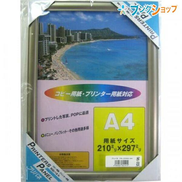 プリントした写真、POP、メニュー、パンフレットなど幅広い用途にお使いいただけます 前面は軽くて環境にやさしいPET樹脂です フレームはアルミ イワタ 賞状額 プリパネ A4 PASA4-111781