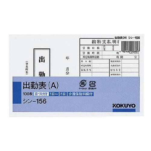 コクヨ 社内用紙 別寸出勤表 (A)100枚 シン-156