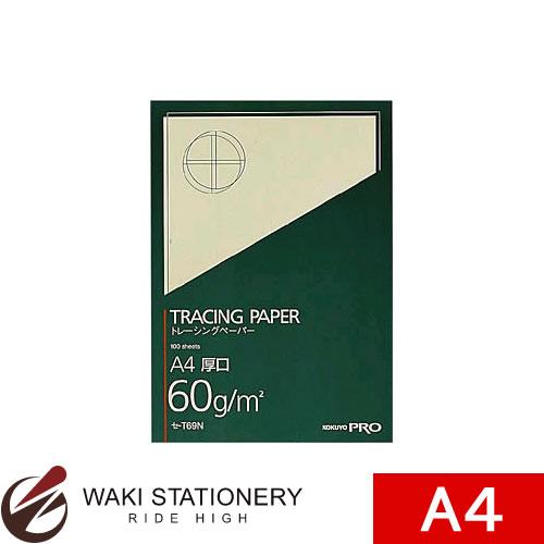コクヨ 高級ナチュラルトレーシングペーパー 100%品質保証 厚口 セ-T69 値下げ A4 100枚