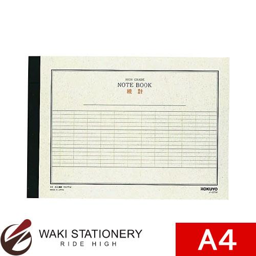 コクヨ 統計ノート ハイグレード A4横・縦罫13本 40枚 ノ-271V / 10セット, シェルパ:2c75848b --- moguho.jp
