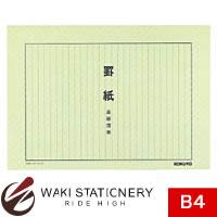 コクヨ 罫紙 高級薄紙 B4和紙 藍刷り 13行100枚 ケイ-30N / 5セット