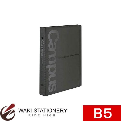 バインダーノート/ルーズリーフ/B5サイズ コクヨ バインダーノート(ワイドタイプ)PP表紙 B5縦 26穴 黒 ル-633ND