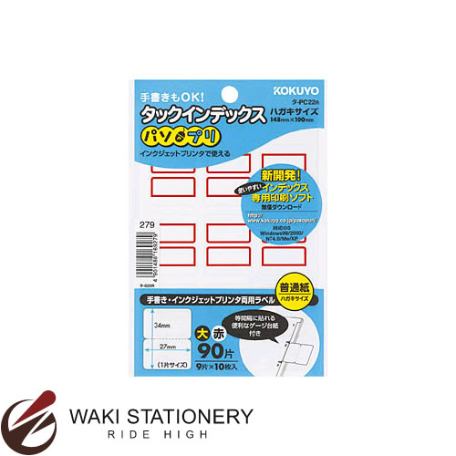 コクヨ タックインデックス 値引き パソプリ 大 27×34mm 赤枠 90片 公式 タ-PC22R 9片×10枚