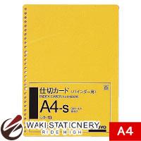 コクヨ ファイル A4 仕切カード バインダー用 A4縦 新発売 30穴 買物 10枚入り シキ-13N