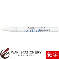 激安セール 三菱鉛筆 油性マーカー 人気ショップが最安値挑戦 ペイントマーカー PX-21 白 細字 10本