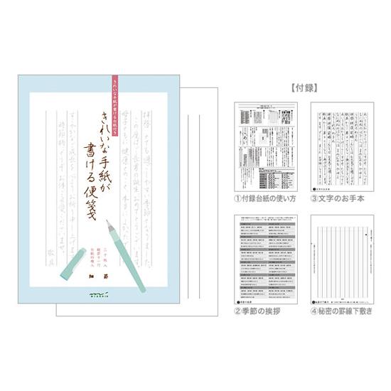 ミドリ midori 超定番 きれいな手紙が書ける便箋 細罫 デザイン文具 出群