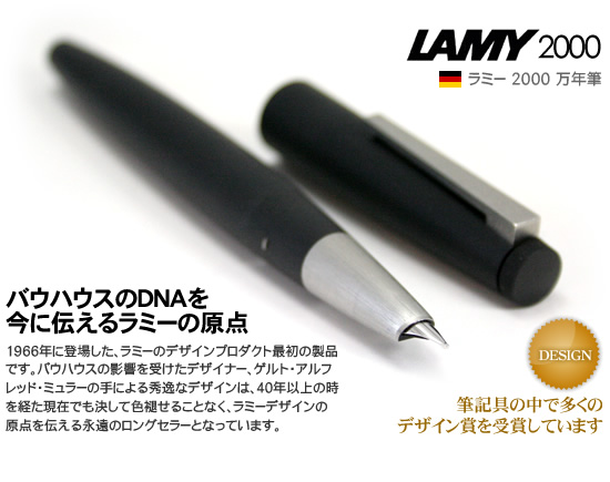 라미 LAMY 2000 만년필 L01