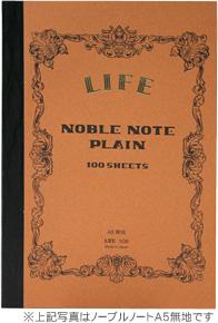 라이프 LIFE 노블 노트 B5 무지 (브라운)