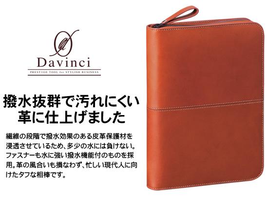 DaVinci Davinci グランデアーバン leather Bible Planner size ( fastener type )
