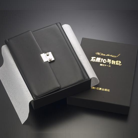 石原出版社-10年日記用鍵付きケース【デザイン文具】