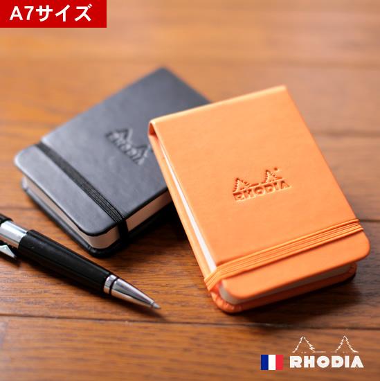 ロディア / ウェブノートパッド / A7 / 2色 / 横罫・ドット ロディア RHODIA ウェブノートパッド Webnotepad A7サイズ